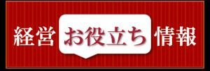 oyakudachibanner