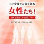 新刊情報―中小企業の未来を創る女性たち! ~日本を元気にする女性パワー~