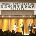 東京都中小企業診断士協会の60周年式典で表彰されました