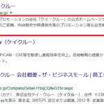 ホームページのSEO対策は、検索結果の順位を上げるだけじゃない!